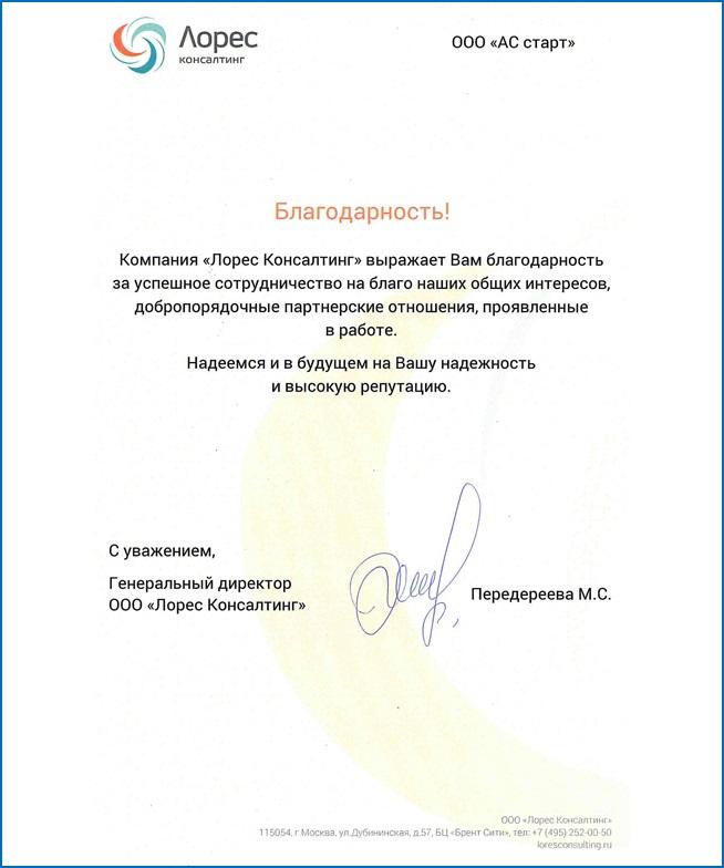 Регистрация ооо в копейске договоры на бухгалтерское обслуживание